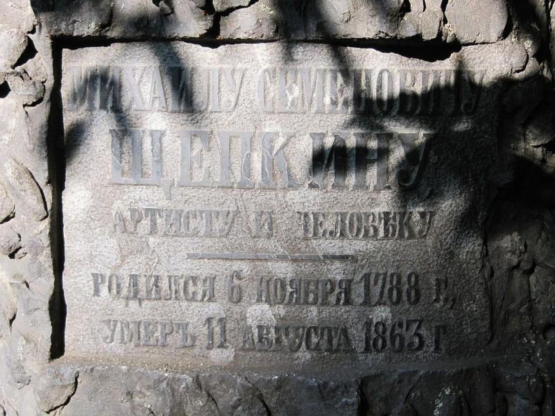 Piatnitskoe_Cemetery_280811_Shchepkin_Tomb2.jpg