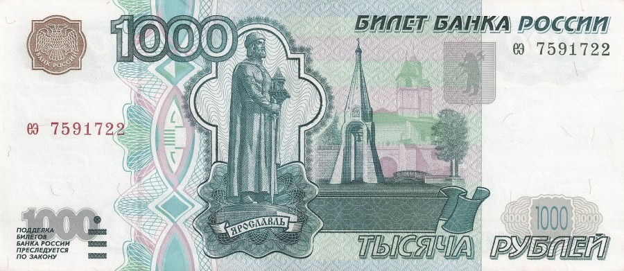 Banknote_1000_rubles_1997_front.jpg