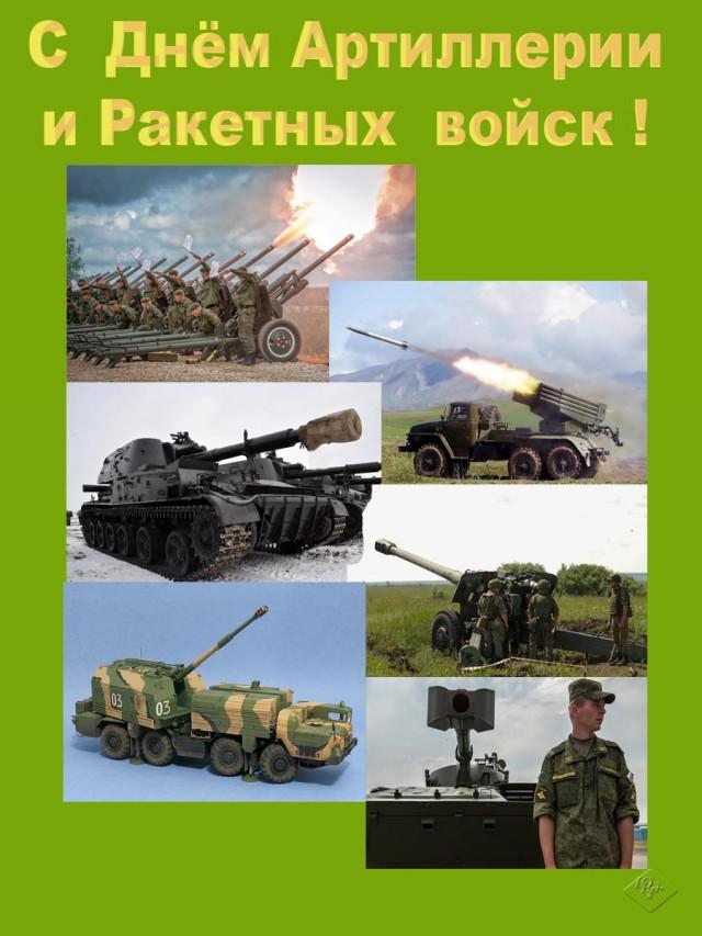 С днём артиллерии и ракетных войск