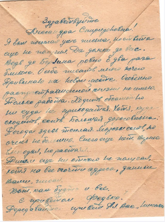 MMNA-OF-1216-345.-PD-4540.-ZELENIN.-PISMO-NA-IMY-SUMIKINOI-A.S.-OT-ZELENINA-F.-16-YNVARY-1945-G._1.md.jpg