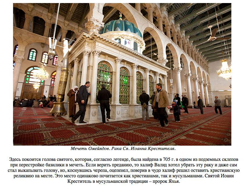 Omejada-moseja-Kaira-kur-Kristitaja-galvu.jpg
