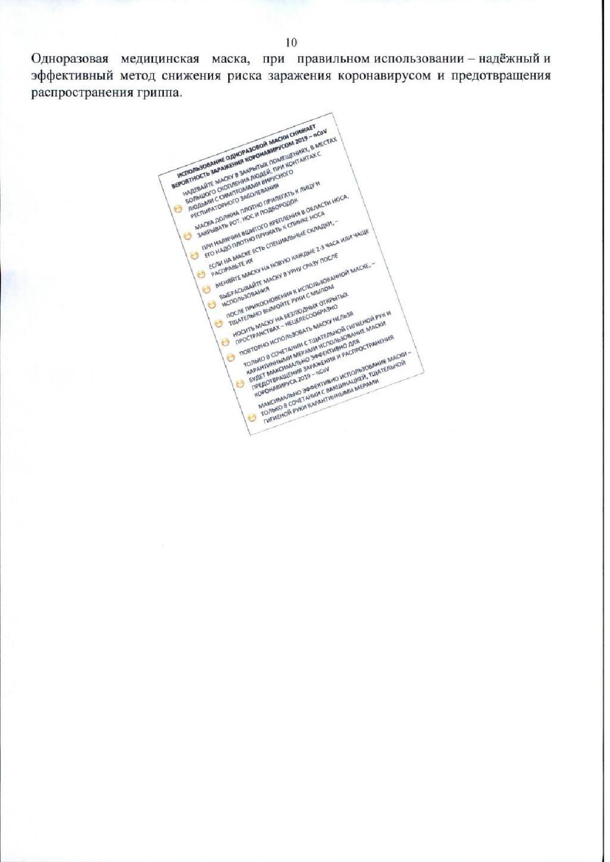 Page_00010068376210c0a741f.jpg