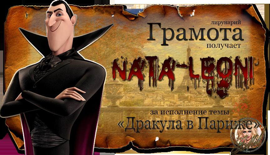 Nata-Leoni.png