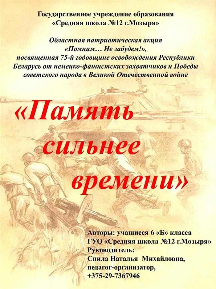 Ветераны СШ №12 01