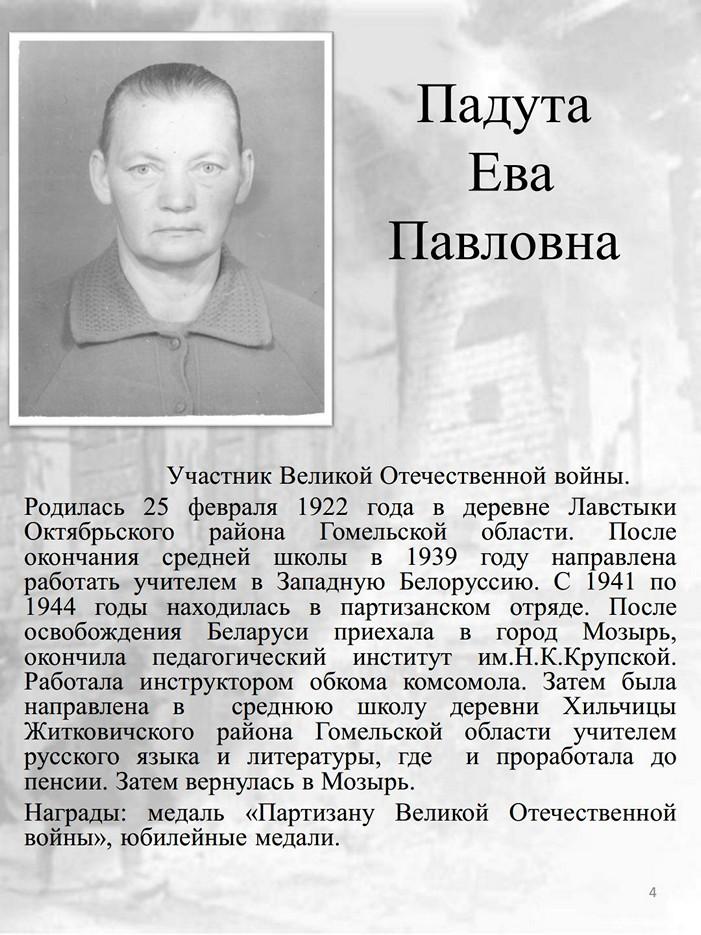 Ветераны СШ №12 04