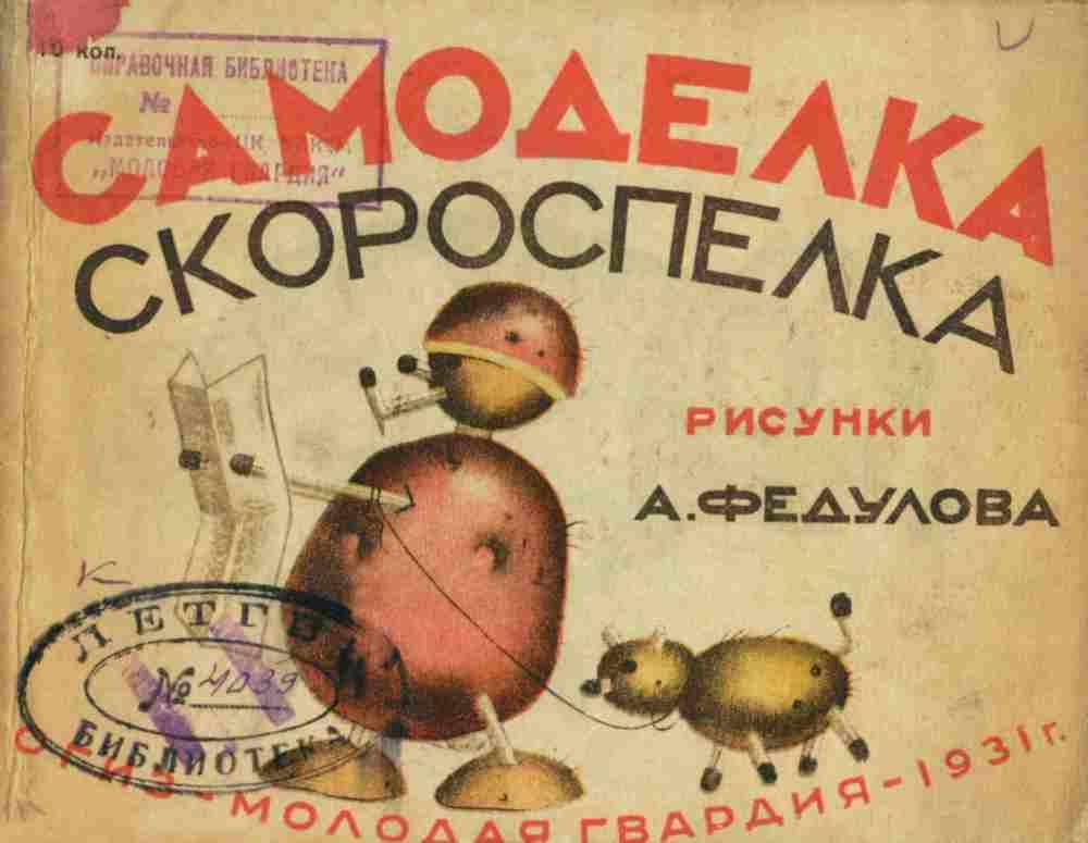 1931 «Самоделка-скороспелка» Иллюстратор Федулов А.