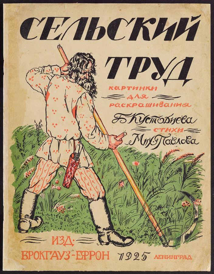 1925 Павлов, М. «Сельский труд» (рисунки для раскрашивания Б. Кустодиева) Чрезвычайная редкость.