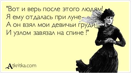 atkritka_1334389426_961.jpg