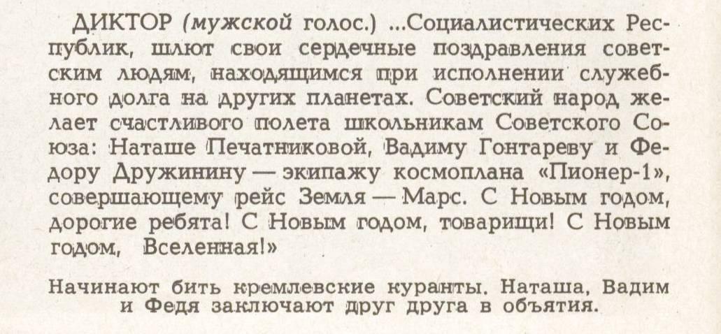 Pioner_1970_-N1_troyka.jpg