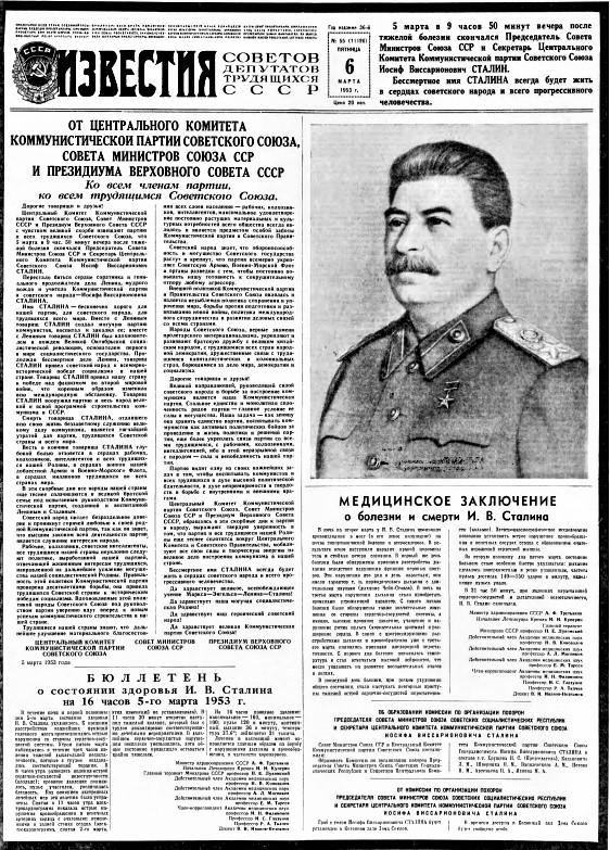Газета с траурным извещением о смерти И.В. Сталина. Фото из интернета.