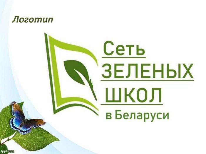 Зеленые школы 02