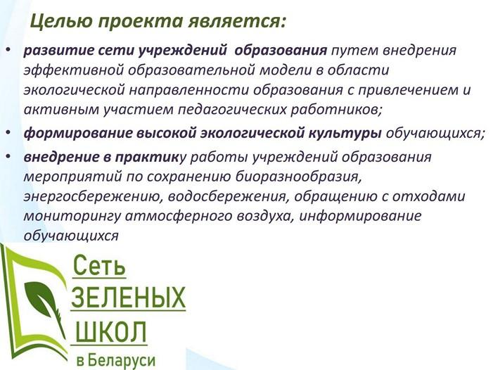 Зеленые школы 04