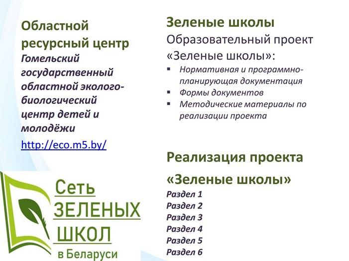 Зеленые школы 06