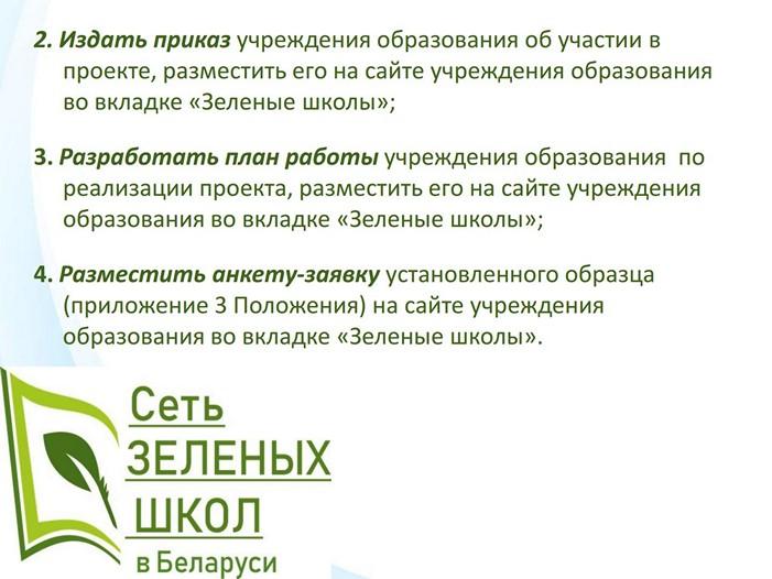 Зеленые школы 09