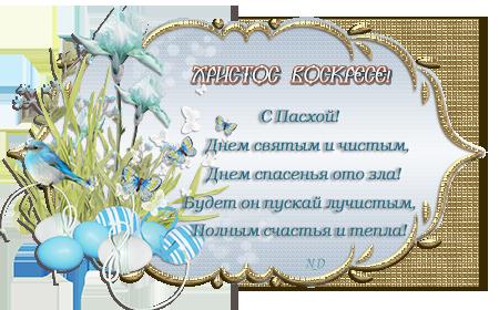 PASKALNAY-OTKRYTOCKA4.png