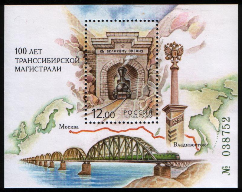 Russia_stamp_Trans_Siberian_Railway_2002_12r.jpg