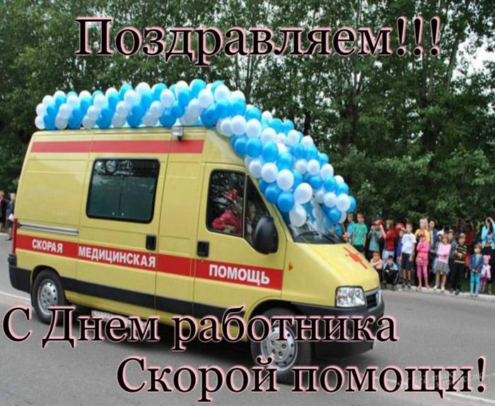 klassnaya-otkritka-na-den-rabotnikov-skoroi-pomoschi.orig.jpg
